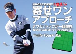 藤田タッチマット「狙ったポイントにヘッドを落とす」